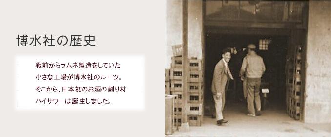 博水社の歴史