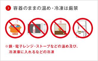 容器のままの温めは厳禁