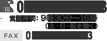 03-3712-4163 / FAX 03-3712-4883 / 営業時間:9時~17時(土・日・祝を除く)