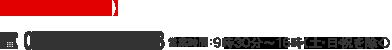 【お電話・メール】03-3712-4163 ※営業時間:9時~17時(土・日・祝を除く)