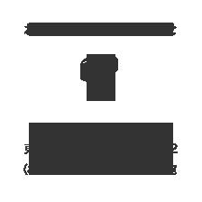 お手紙でのお問い合わせ 〒152-0002 東京都目黒区目黒本町6-2-2(株)博水社 お客様相談室 宛
