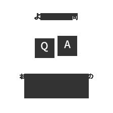 よくある質問 お客さまからお問い合わせの多いご質問&ご回答を紹介しております。