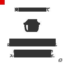 商品購入について 博水社の商品は、オンラインショップにて24時間いつでもご注文が可能です。
