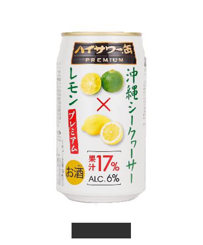 ハイサワー缶プレミアム(沖縄シークワサー×レモン)