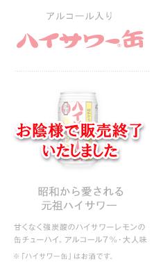 ハイサワー缶