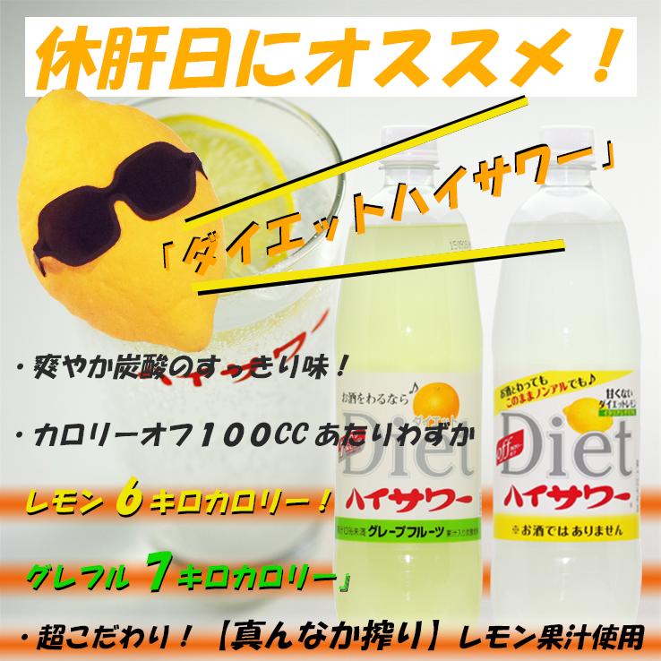 514休肝日にオススメダイエット1