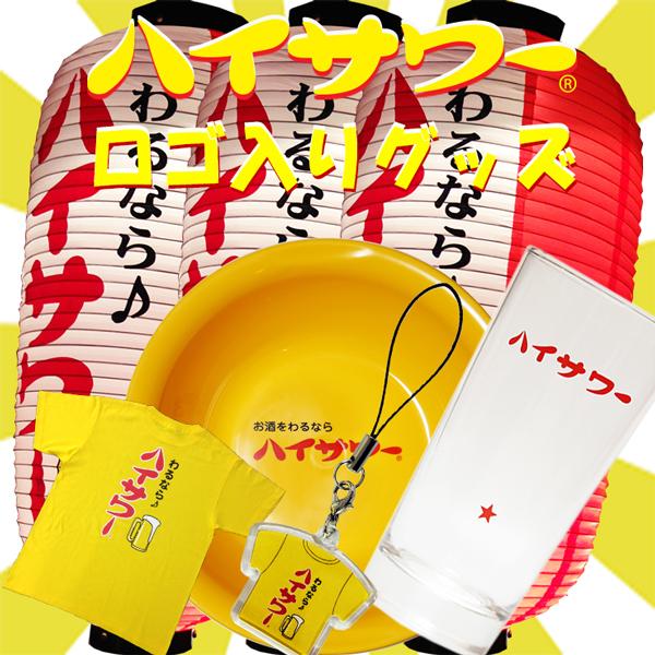 ロゴグッズ・グラス・風呂桶・提灯・ストラップ・Tシャツ・ネット・600