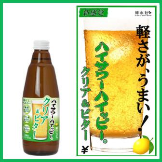新【クリア&ビター】 軽い苦み / お酒と割って新感覚サワー