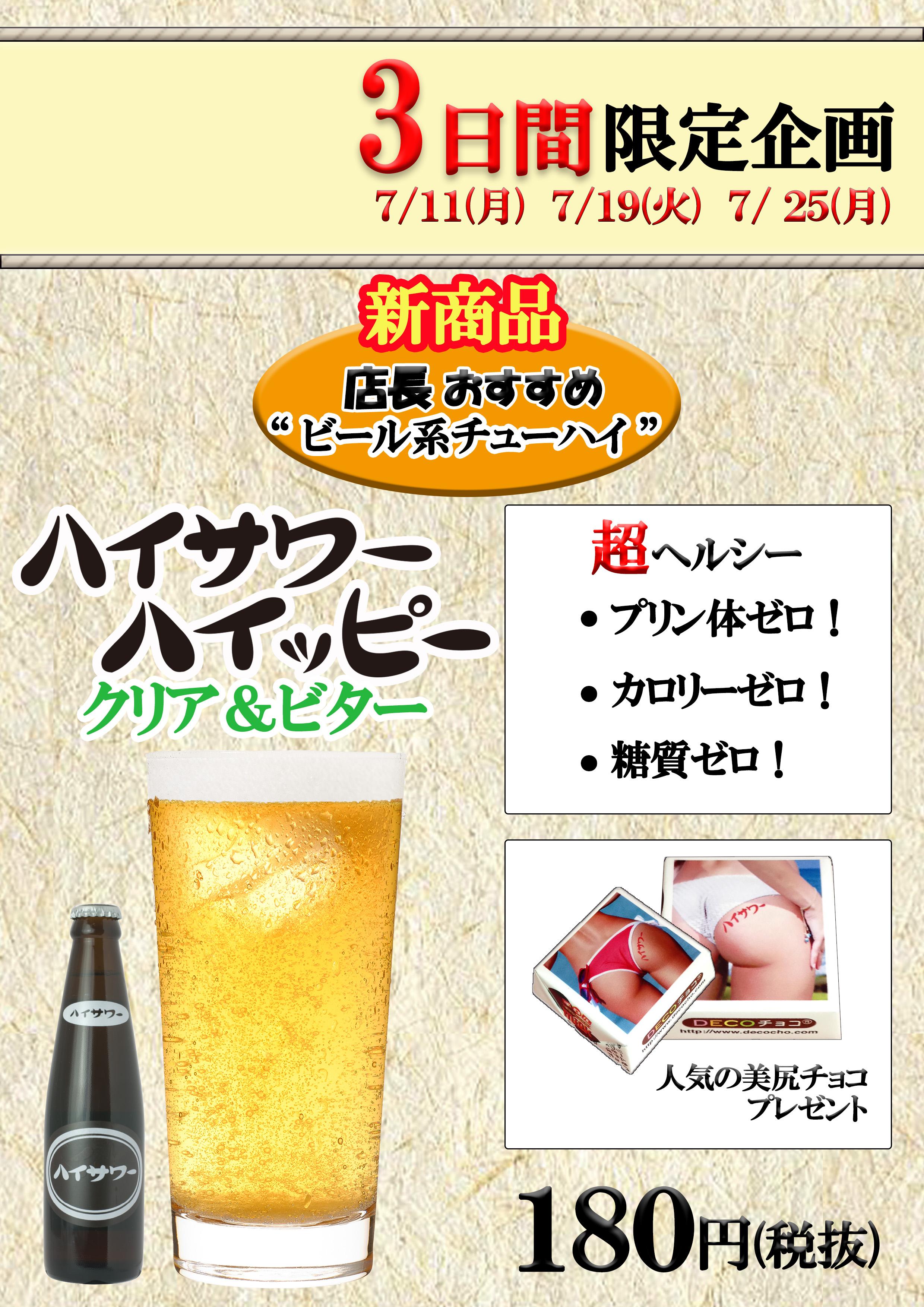 20160705_炉ばたや・クリビタA4ポスター(最終)