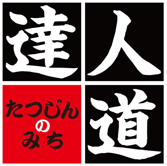 tatsujin logo