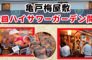 20170724_ 亀戸梅屋敷トップ画像