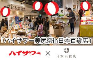 20170822_日本百貨店アイコン