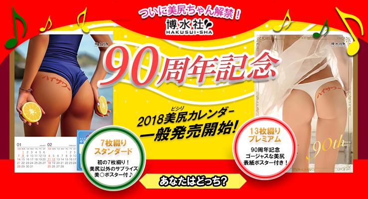 美尻カレンダー2018_一般発売ECバナー