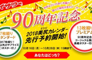 美尻カレンダー2018予約EC