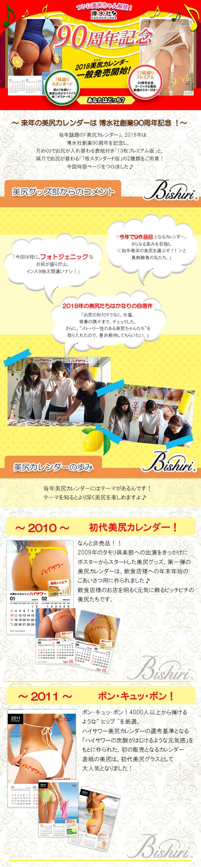 20171030_美尻カレンダー特設1_一般発売