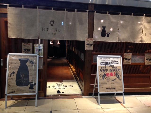 日本百貨店さかばの画像となります。