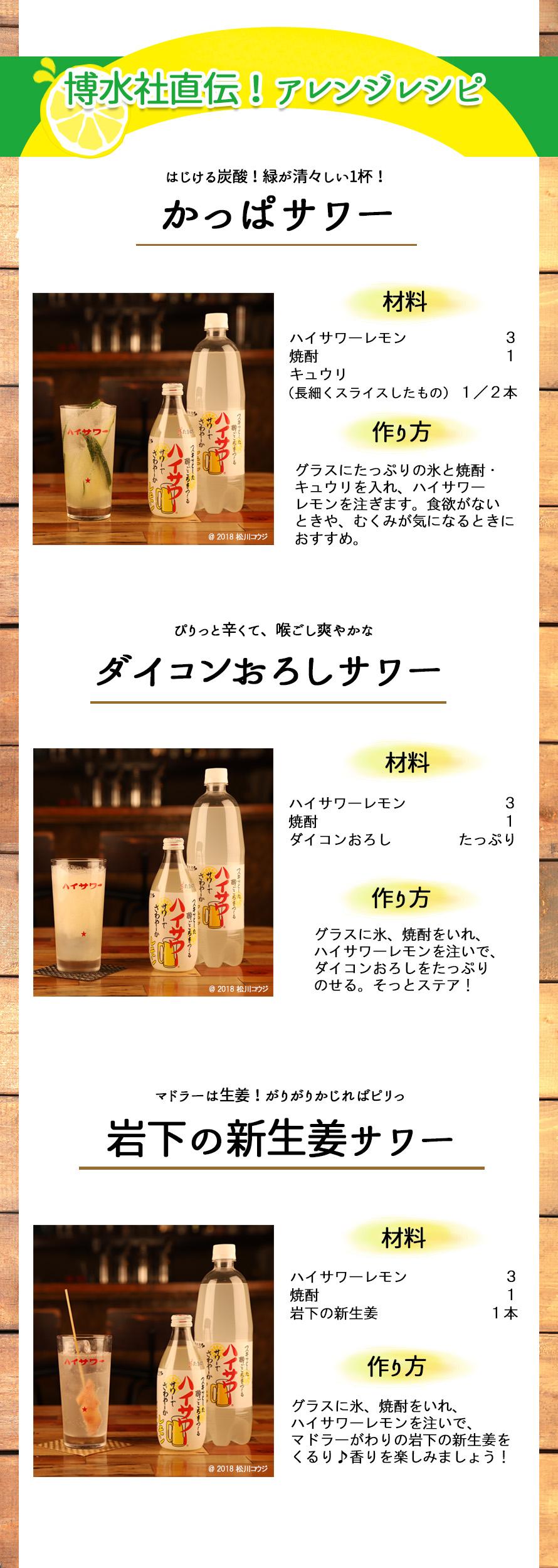 博水社直伝!オリジナルレモンサワー