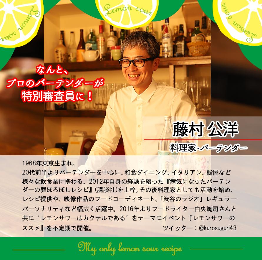 特別審査員「藤村公洋」(バーテンダー・料理家)