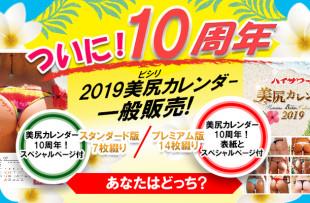 20181102_美尻カレンダー2019予約ECバナー