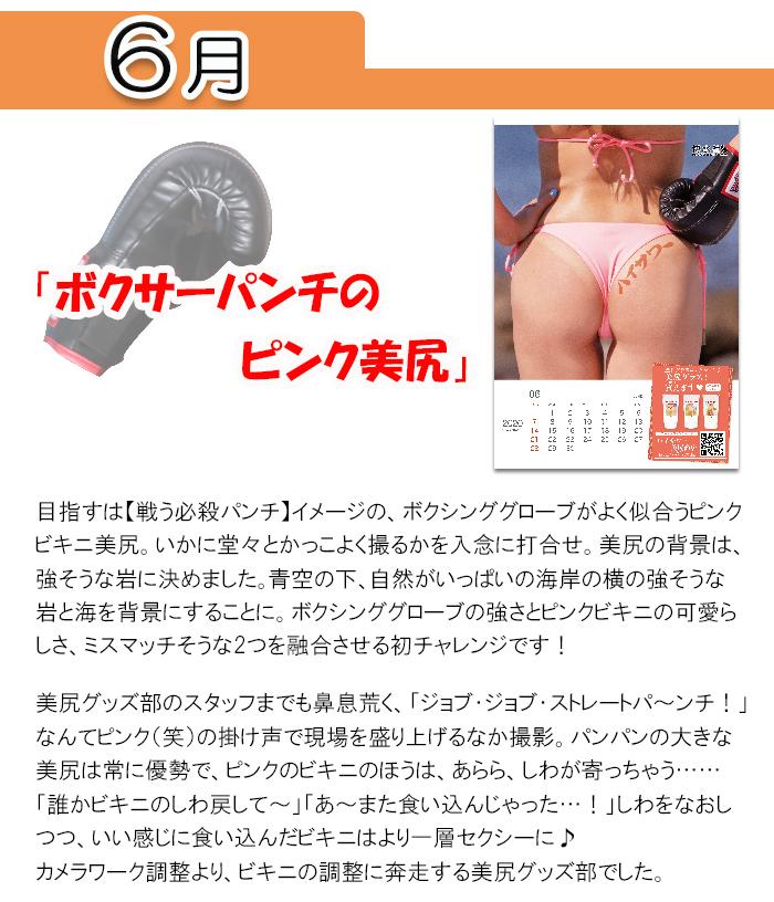 美尻カレンダー特設3_その1