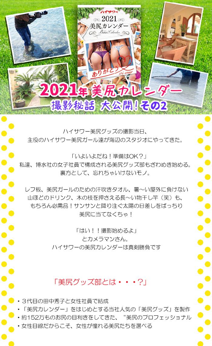 2021_美尻カレンダー特設2