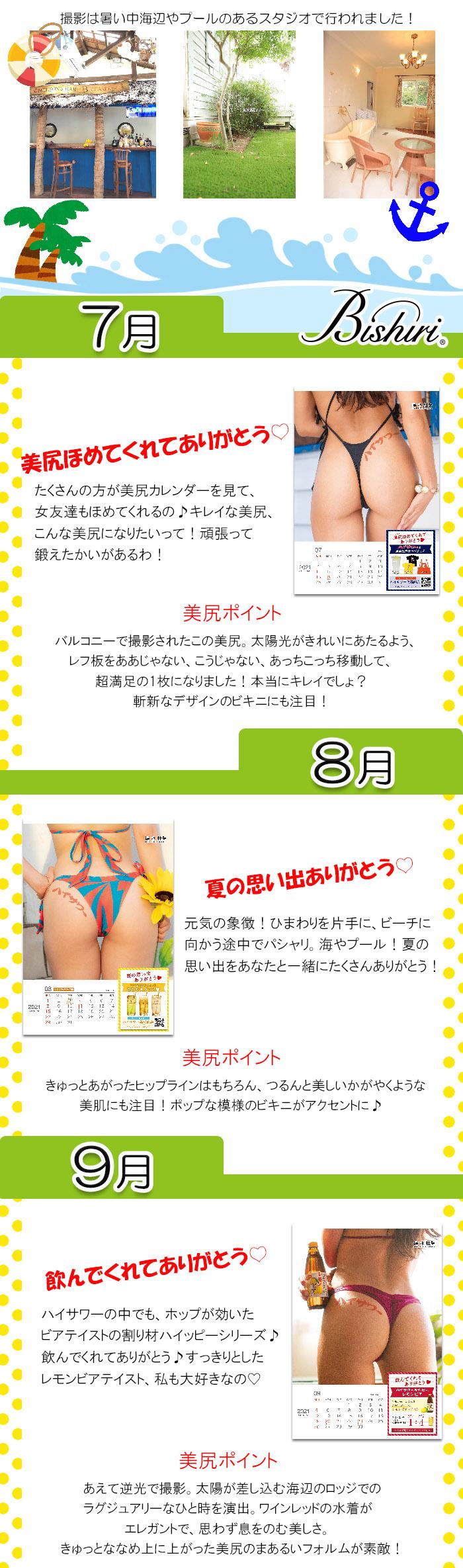 2021_ 美尻カレンダー特設2-1