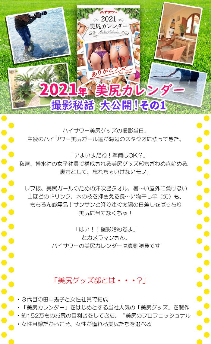 2021_美尻カレンダー特設1