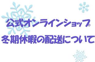 オンラインショップ冬期休暇アイキャッチ
