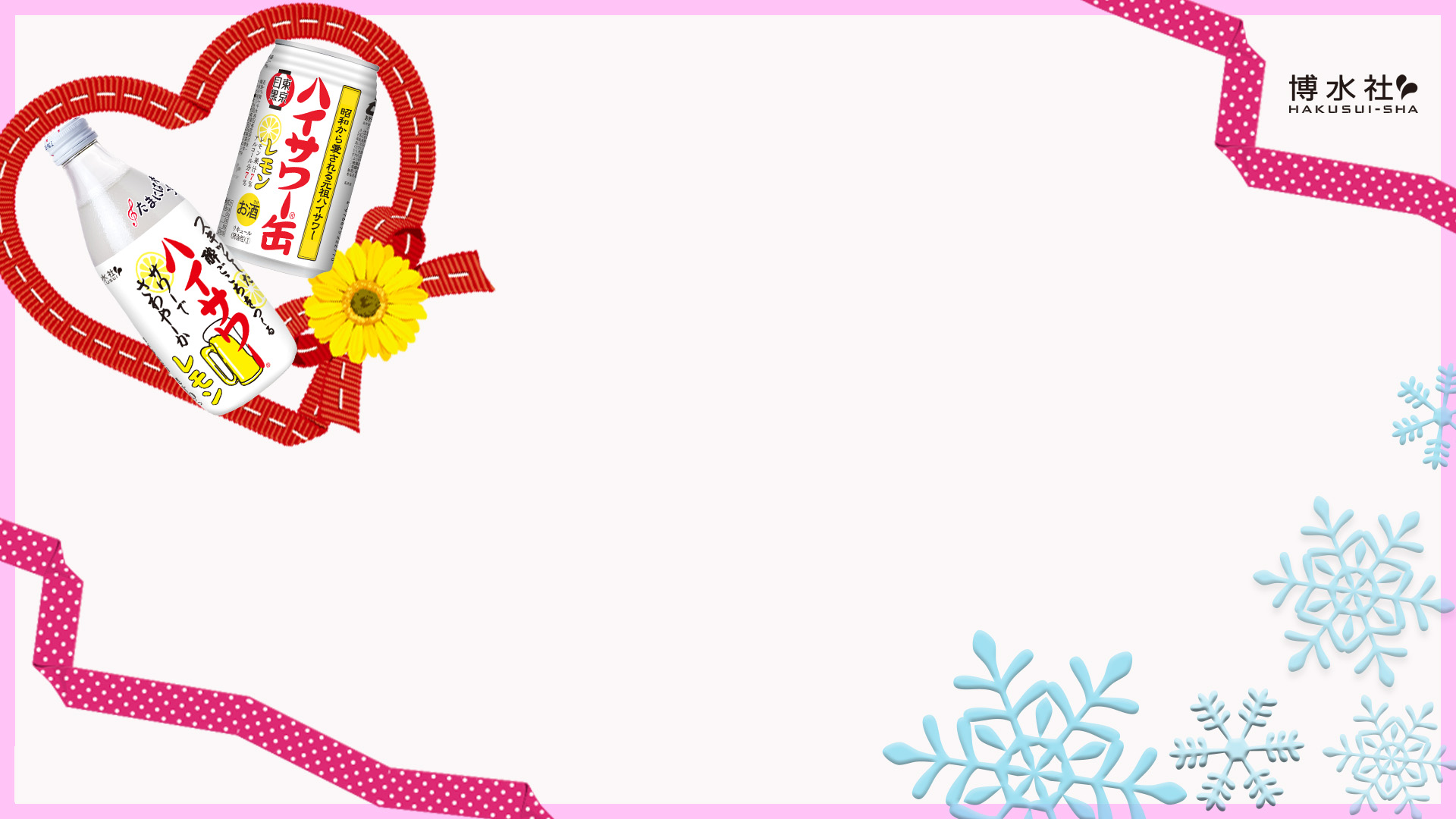 オンライン通話壁紙案06バレンタイン仕様